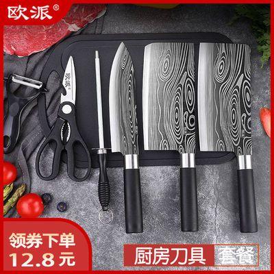 欧派菜刀厨房刀具组合套装全钢家用菜刀砍骨刀切片刀剪刀激光纹刀