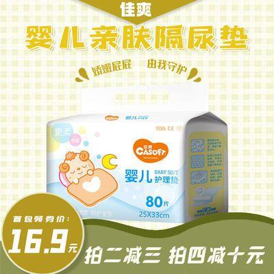 佳爽婴儿隔尿垫宝宝一次性防水透气不可洗护理垫新生儿春夏尿垫80