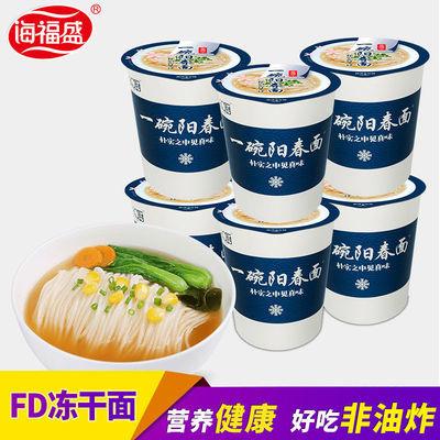 和厨一碗阳春面6杯FD冻干面非油炸方便面泡面桶装速食泡面杯面