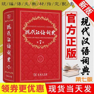 现代汉语词典第7版新版正版 初高中学生成语词典大全字典工具书