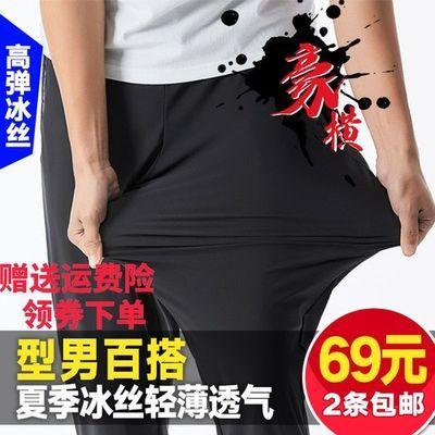 ¥伊尔洛男裤【买一送一】冰丝裤男裤超凉快速干休闲哈伦裤抖音同