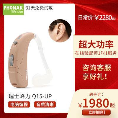 峰力(PHONAK) 助听器老年人耳聋耳背式桑巴梦系列 Q15-UP超大功率