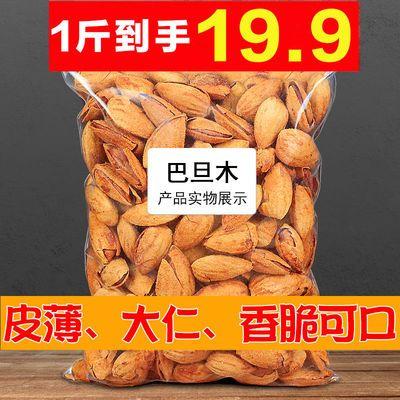 (1斤19.9)奶油巴旦木500g袋装薄壳净重两斤坚果零食1斤新货250g