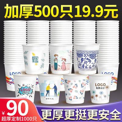 纸杯一次性杯子批发家用定做加厚广告商用一次纸杯定制印logo包邮