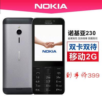 诺基亚(NOKIA)230 直板按键  双卡双待 老人手机