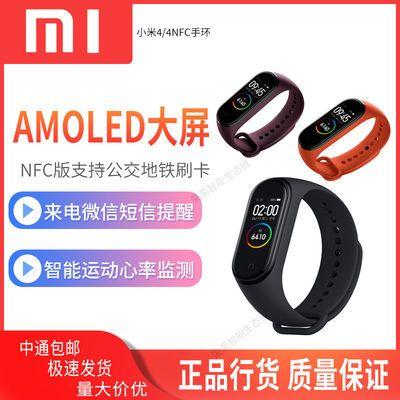 小米手环4智能蓝牙男女款计步器NFC版天气心率监测手表大屏彩显