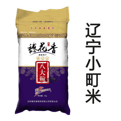 2019年新米东北大米10斤辽宁小町米珍珠米长粒香米产地直发
