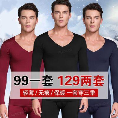 ¥MLBOIDDY【黑科技:保暖性比羽绒服给力】无痕保暖内衣。