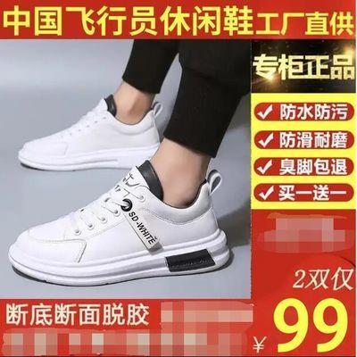 ¥康凯达恒祥休闲鞋小白鞋恒翔飞行员战术鞋休闲鞋男鞋皮鞋软皮软