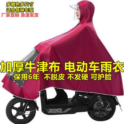 雨衣电动车自行车骑行雨披加大加厚带面罩遮挡脚单人成人雨具