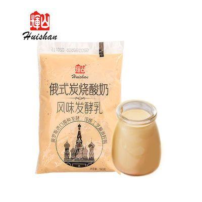 【新日期】辉山网红俄式炭烧酸奶法式酸奶原味老口味酸奶经典味道