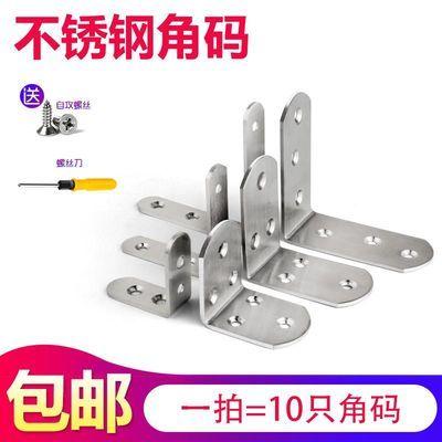角码90度直角不锈钢三角支架层板托家具固定万能角铁L加固连接件