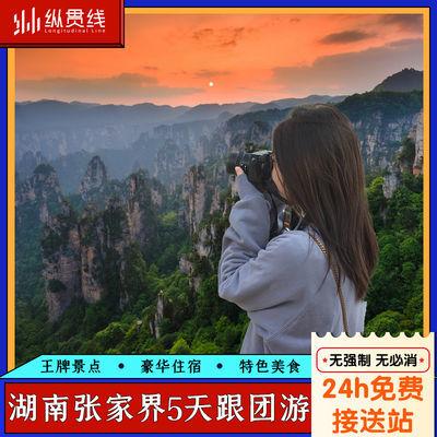 张家界旅游5天4晚纯玩跟团游凤凰古城天门山玻璃桥国家森林公园