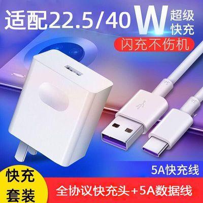 适用华为充电器5A超级快充p40mate20nova5p30pro荣耀v10p20快充线