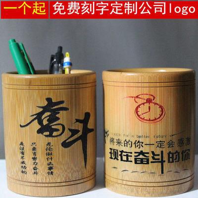 天然竹雕刻笔筒学生刻字个性创意收纳笔桶办公桌用品定制logo礼物的宝贝主图