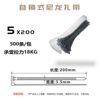 足量扎带小号中号大号塑料宽细长短尼龙捆绑理线带扎线厂家批包邮