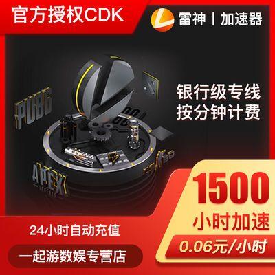 雷神加速器1500小时低折热门网络游戏手游steam吃鸡加速自动充值