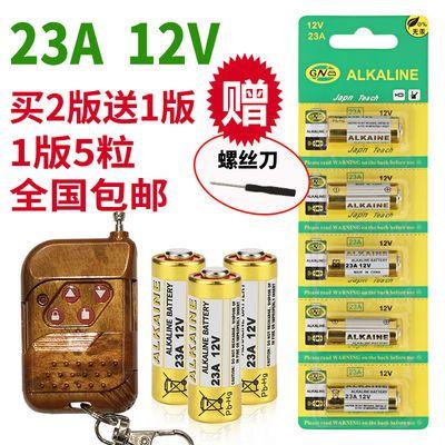 12v23a 23a12v电池27a电池L1028L828卷帘门铃23A 12V车库门遥控器