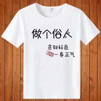 做个俗人周边t恤文字搞笑宽松大码学生短袖男女情侣装潮流半袖 夏