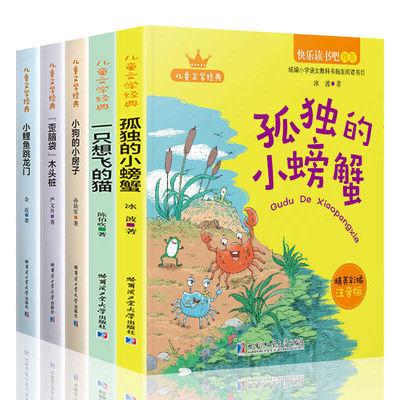 全5册快乐读书吧二年级上注音版 一只想飞的猫小狗的小房子小鲤鱼