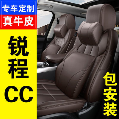 2020新款长安锐程CC潮锐型1.5T汽车坐垫四季通用座套全包围座椅套