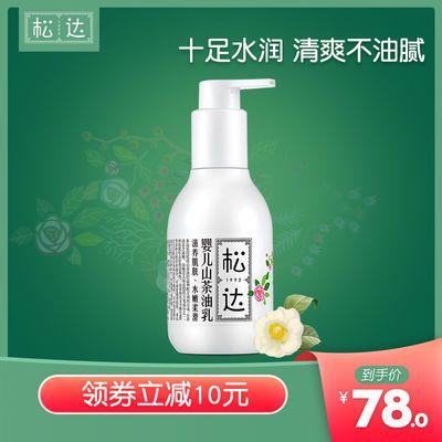 松达婴儿用品山茶油乳 宝宝身体乳 新生儿润肤 全身补水保湿128g