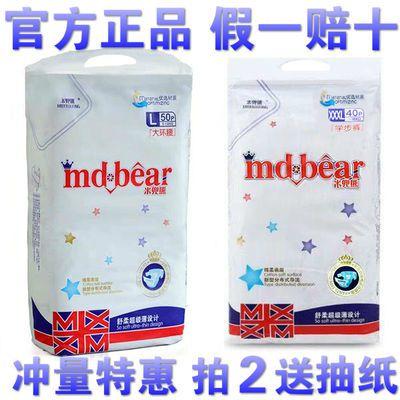 【官方正品】米兜熊经典至尊版超薄纸尿裤拉拉裤LXLXXLXXXL尿不湿
