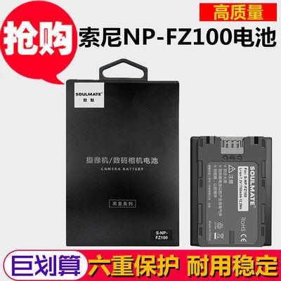 索尼相机电池充电器微单a7m3 A7R3 A7R4 A7RM3M4 ILCE-9 A6600 A9