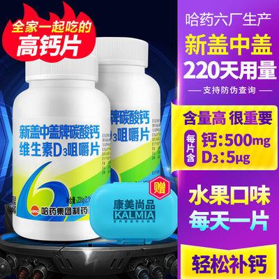 【送药盒】哈药集团新盖中盖高钙片110片2瓶中老年孕妇成人补钙