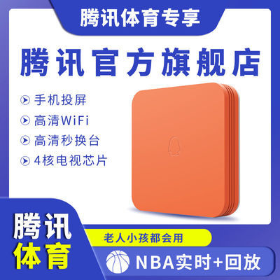 腾讯企鹅极光 T1青春版电视机顶盒安卓盒子网络无线电视盒子0月租