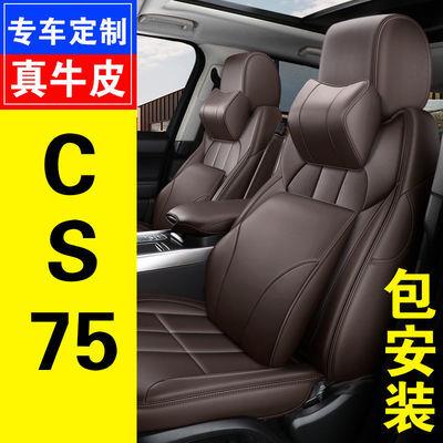 2020款长安CS75尊贵型1.5T专用汽车坐垫四季通用座套全包围座椅套