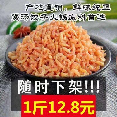 新货淡干小金钩海米野生小海米虾米虾皮虾仁大虾海鲜干货