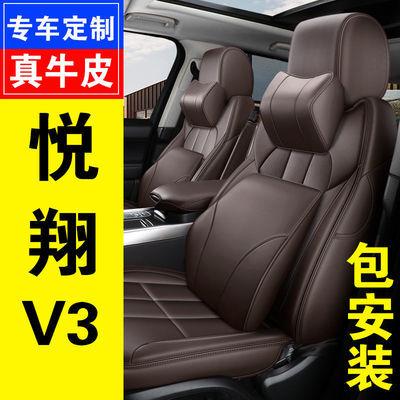 2015款长安悦翔V3全包专用汽车坐垫四季通用车座套全包围车座椅套