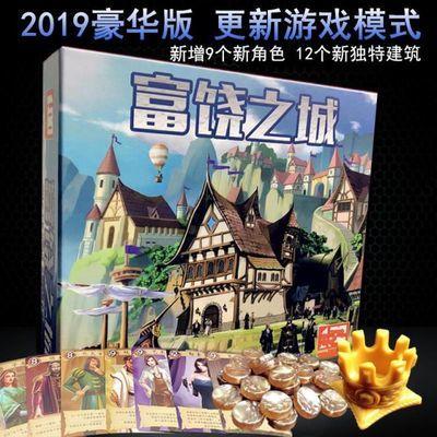 富饶之城桌游卡牌含暗黑城市扩展全套精品中文版成人休闲游戏纸牌