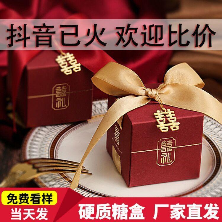 结婚喜糖盒子婚礼喜糖礼盒网红ins风抖音糖果纸盒空盒创意喜糖袋