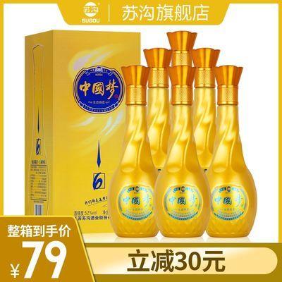 【中国梦酒】6瓶白酒整箱特价52度高度洋河镇批发1箱送礼粮食酒水