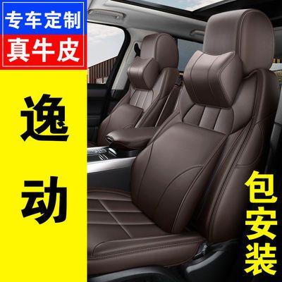 2019款长安逸动蓝鲸版1.4T劲速型汽车坐垫四季通用座套全包围车套