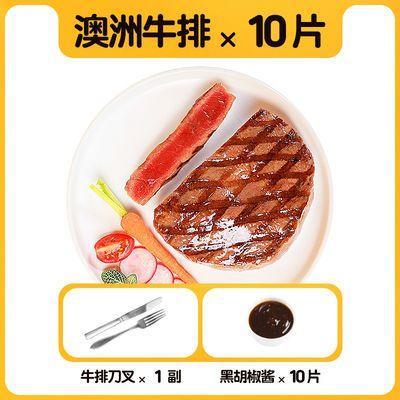 皇家小虎 澳洲牛排套餐20片新鲜进口便宜牛肉批发10片黑椒菲力