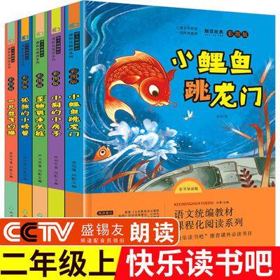 二年级课外阅读小鲤鱼跳龙门孤独的小螃蟹小狗的小房子快乐读书吧