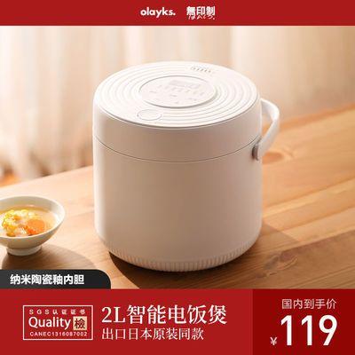 olayks 出口日本原款迷你家用智能电饭煲小型多功能1-2-3人电饭锅
