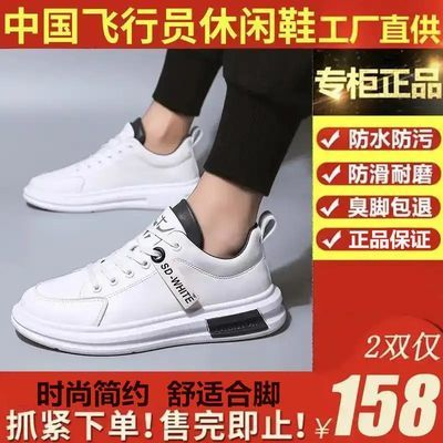 ¥康凯达人158//2双飞行员战术休闲鞋好穿不臭脚敏刚网店