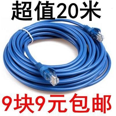 高速网线5/20/30/50米 多规格 超五类八芯宽带 路由器 电脑网络线