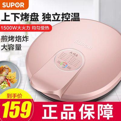 苏泊尔电饼档家用双面加热煎饼铛煎烤机34CM加大烤盘 JJ34A625