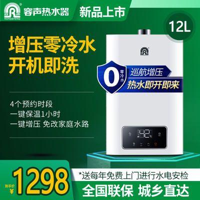 包安装 容声 JL3燃气热水器家用16升零冷水天然气恒温洗澡12L13