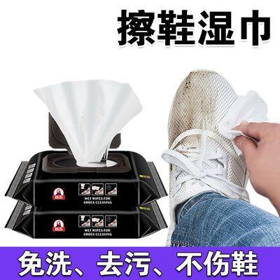 标奇擦鞋湿巾白鞋运动鞋清洁湿巾一次性小白鞋神器免洗去污一擦白
