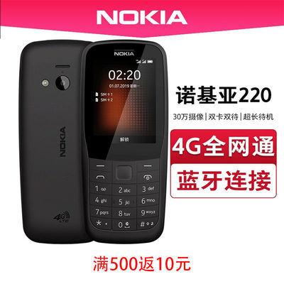 诺基亚 220 全网通4G手机移动联通电信双卡双待智能老人机