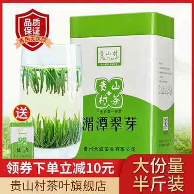 【全是芽】贵州雀舌湄潭翠芽绿茶2020新茶嫩芽茶叶春茶礼盒装250g