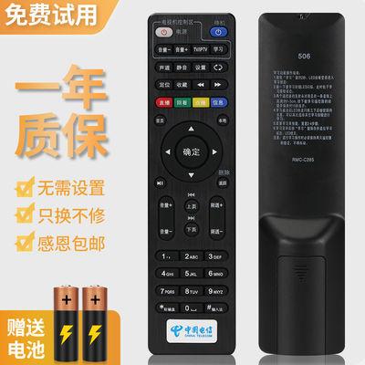 中国电信网络电视机顶盒遥控器通用天翼宽带遥控创维盒子E900-s