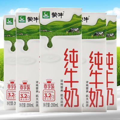 【5月】蒙牛 早餐营养纯牛奶200ml*12盒尊享装 散装
