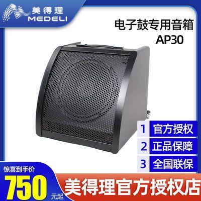 Medeli 美得理 AP30 电子鼓监听音箱 电鼓音箱 电子鼓通用